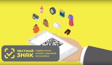 C 1 декабря стала обязательной маркировка некоторых видов одежды в России